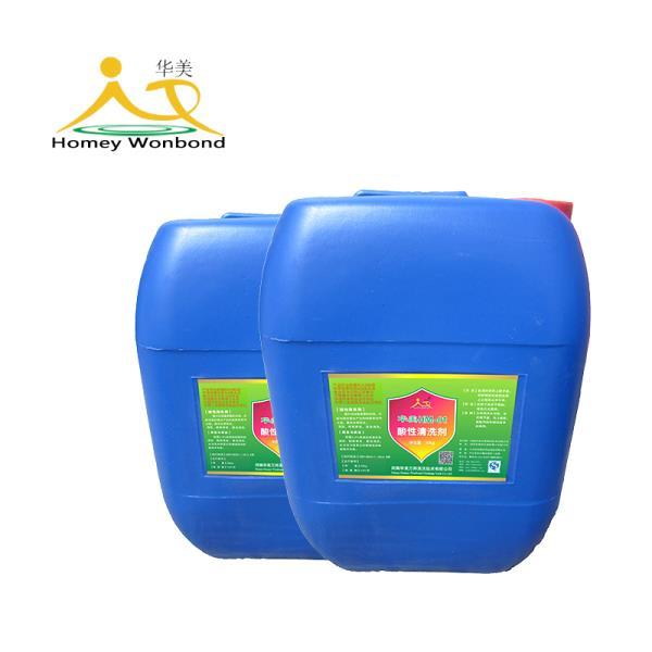 bwin必赢网址HM-01酸性清洗剂