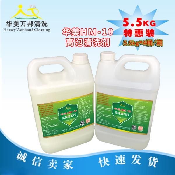 bwin必赢网址HM-10高泡清洗剂5.5KG